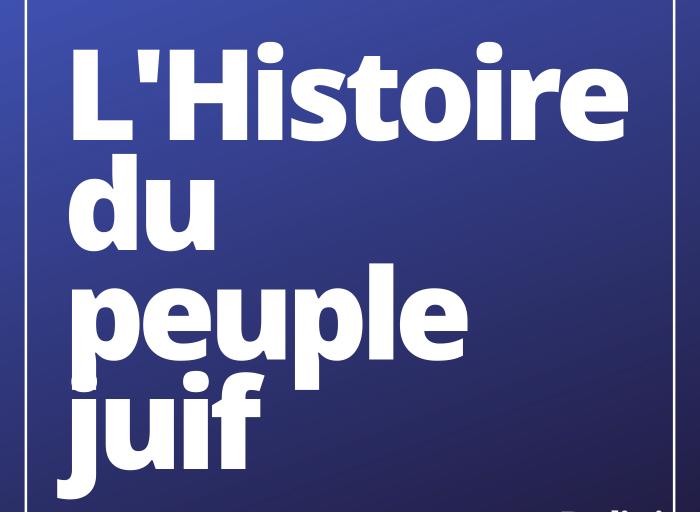L'histoire du peuple juif